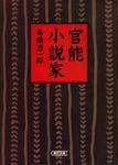 官能小説家-電子書籍