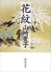 花紋-電子書籍