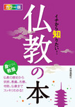 カラー版イチから知りたい!仏教の本-電子書籍