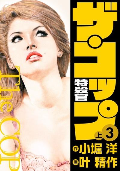 ザ・コップ 特殺官 3上-電子書籍
