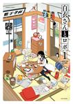 白衣さんとロボ(1)-電子書籍
