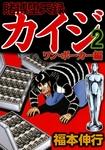 賭博堕天録カイジ ワン・ポーカー編 2-電子書籍