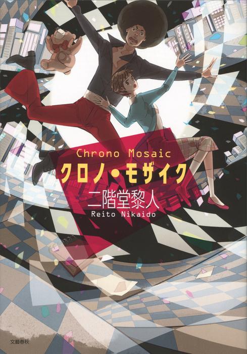 クロノ・モザイク-電子書籍-拡大画像
