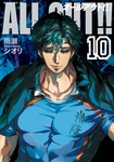 ALL OUT!!(10)-電子書籍