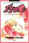 1 1/2からの愛 / 4-電子書籍
