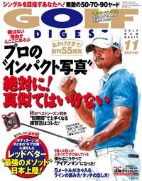 ゴルフダイジェスト 2016.11月号-電子書籍