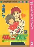 りんご日記 2-電子書籍