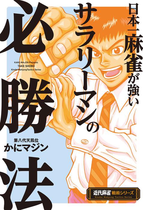 日本一麻雀が強いサラリーマンの必勝法拡大写真