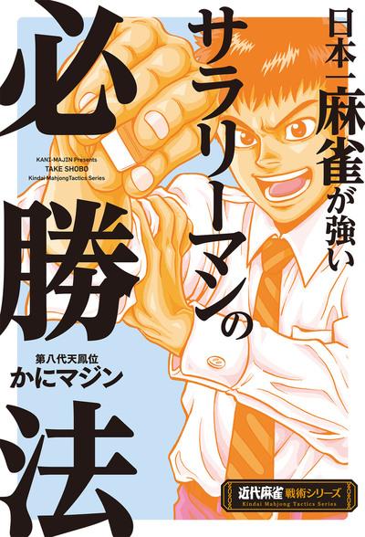日本一麻雀が強いサラリーマンの必勝法-電子書籍