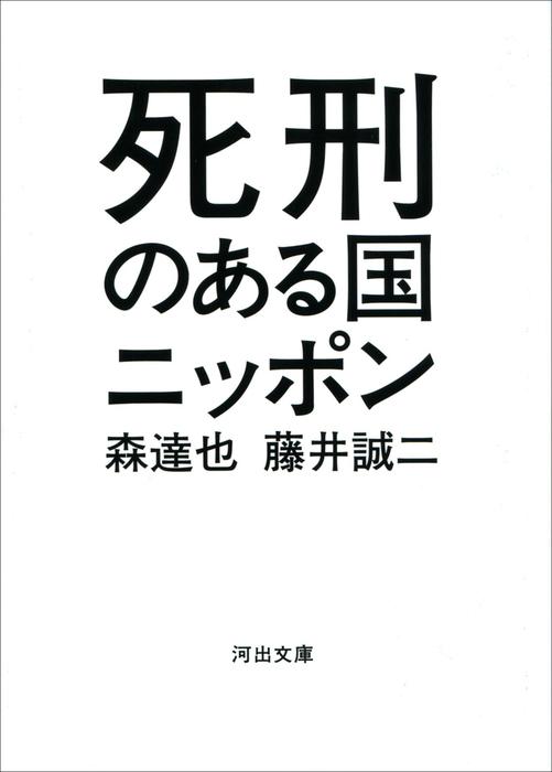 死刑のある国ニッポン拡大写真