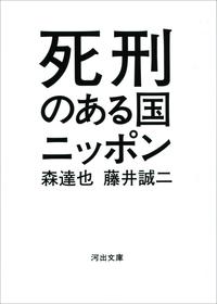 死刑のある国ニッポン-電子書籍