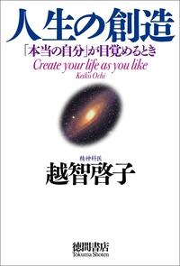 人生の創造 「本当の自分」が目覚めるとき-電子書籍