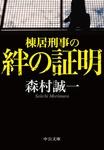 棟居刑事の絆の証明-電子書籍
