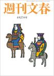 週刊文春 4月27日号-電子書籍