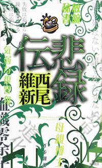 悲録伝-電子書籍