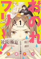 おのれフリー!(it COMICS)
