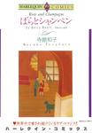 ばらとシャンペン-電子書籍