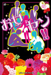 お女ヤン!! イケメン☆ヤンキー☆パラダイス-電子書籍