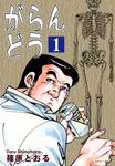 がらんどう(1)-電子書籍