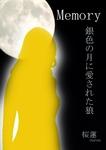 Memory1-電子書籍