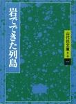 山代巴文庫[第2期・1] 岩でできた列島-電子書籍