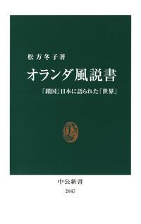 オランダ風説書 「鎖国」日本に語られた「世界」