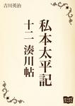 私本太平記 十二 湊川帖-電子書籍
