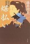 秋山久蔵御用控 煤払い-電子書籍