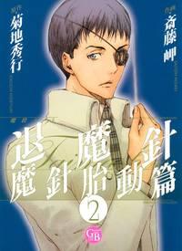魔殺ノート退魔針 魔針胎動篇 (2)-電子書籍