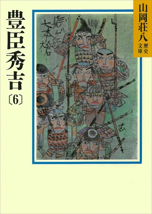 豊臣秀吉(6)-電子書籍-拡大画像