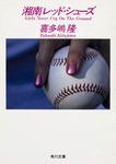 湘南レッド・シューズ-電子書籍
