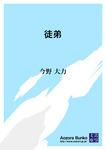 徒弟-電子書籍