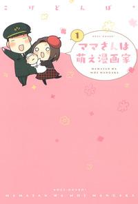 ママさんは萌え漫画家 1巻
