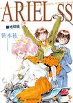 ARIEL SS 地球編-電子書籍