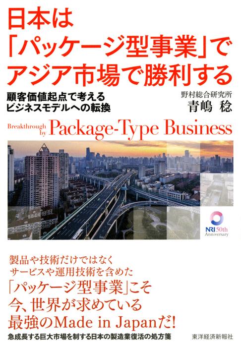 日本は「パッケージ型事業」でアジア市場で勝利する ―顧客価値起点で考えるビジネスモデルへの転換拡大写真