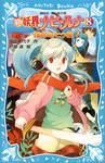 新 妖界ナビ・ルナ(8) 宿命の七つ星-電子書籍