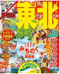 まっぷる 東北'17-電子書籍