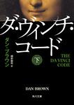 ダ・ヴィンチ・コード(下)-電子書籍