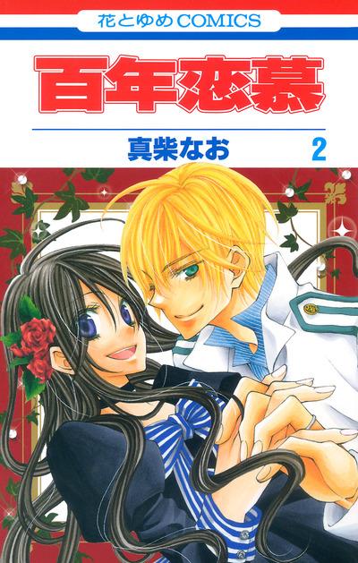 百年恋慕 2巻-電子書籍