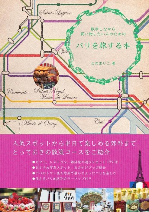 散歩しながら買い物したい人のためのパリを旅する本拡大写真