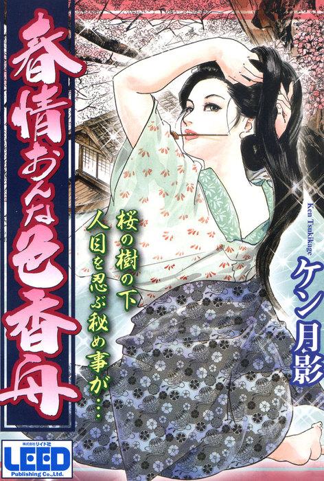 春情おんな色香舟-電子書籍-拡大画像