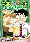 酒のほそ道 37-電子書籍