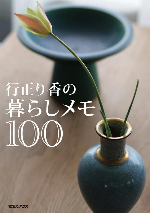行正り香の暮らしメモ100-電子書籍-拡大画像