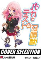 【購入特典】『バカとテストと召喚獣』 COVER SELECTION