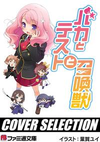 【購入特典】『バカとテストと召喚獣』 COVER SELECTION-電子書籍