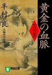 黄金の血脈(人の巻)-電子書籍