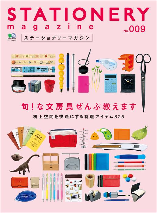 ステーショナリーマガジン no.9-電子書籍-拡大画像