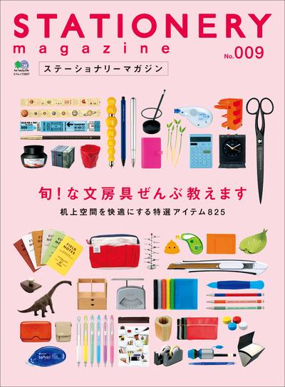 ステーショナリーマガジン no.9-電子書籍