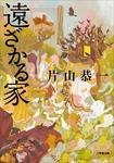 遠ざかる家-電子書籍