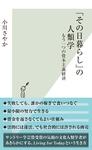 「その日暮らし」の人類学~もう一つの資本主義経済~-電子書籍